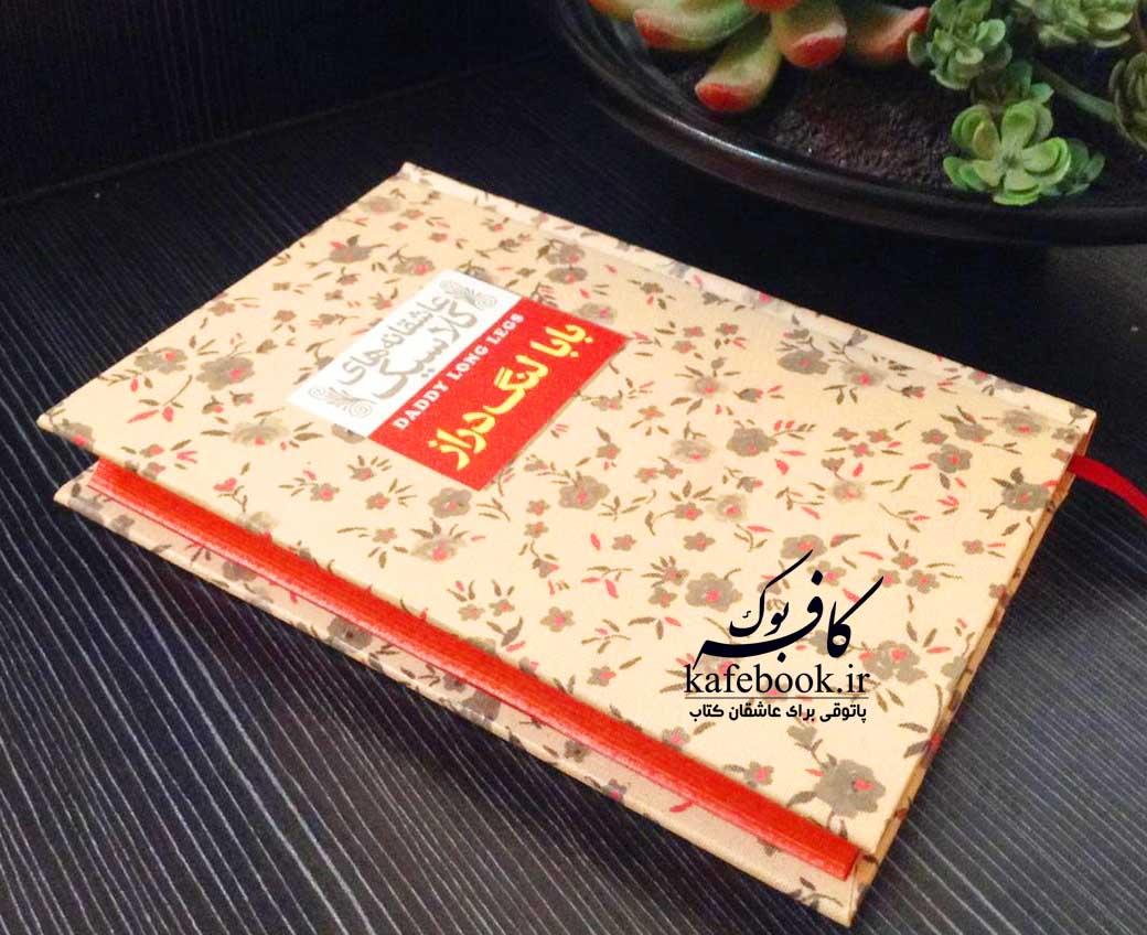 کتاب بابا لنگ دراز - خلاصه کتاب بابا لنگ دراز - قسمت های خواندنی کتاب بابا لنگ دراز