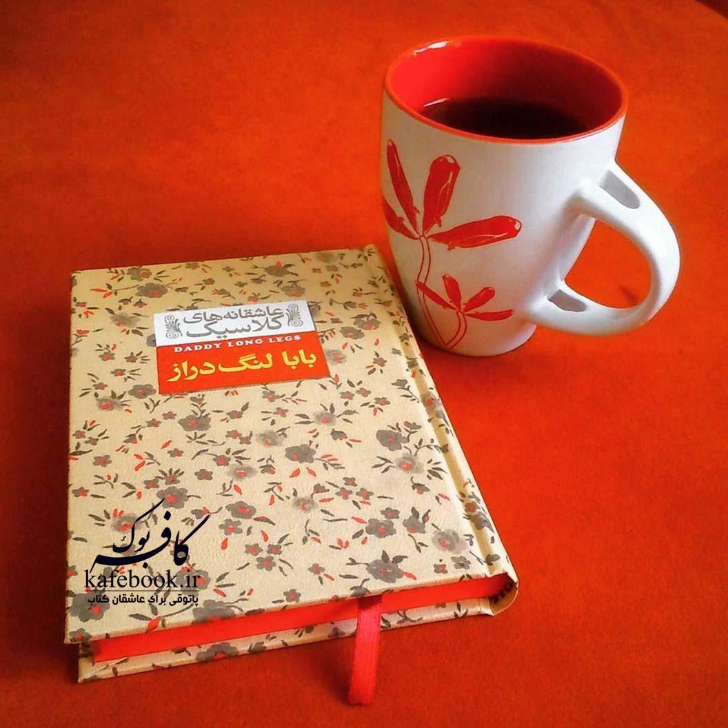 کتاب بابا لنگ دراز - معرفی کتاب بابا لنگ دراز در کافه بوک - خلاصه کتاب بابا لنگ دراز را در کافه بوک بخوانید - کتاب بابا لنگ دراز اثر جین وبستر