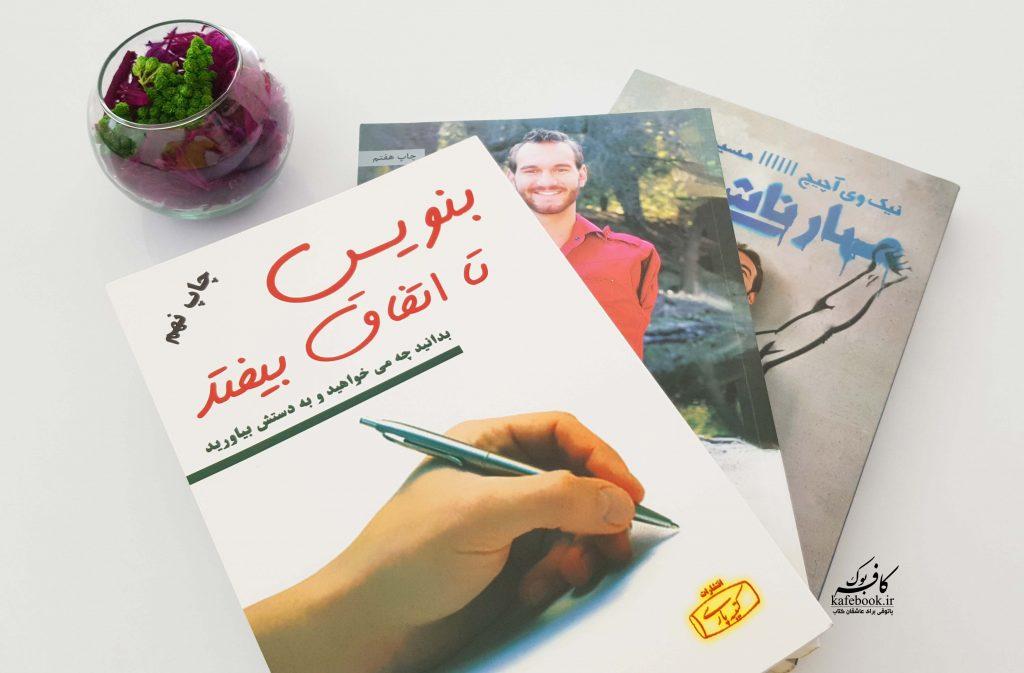 معرفی کتاب بنویس تا اتفاق بیفتد نوشته هنریت کلاوسر - خلاصه کتاب بنویس تا اتفاق بیفتد
