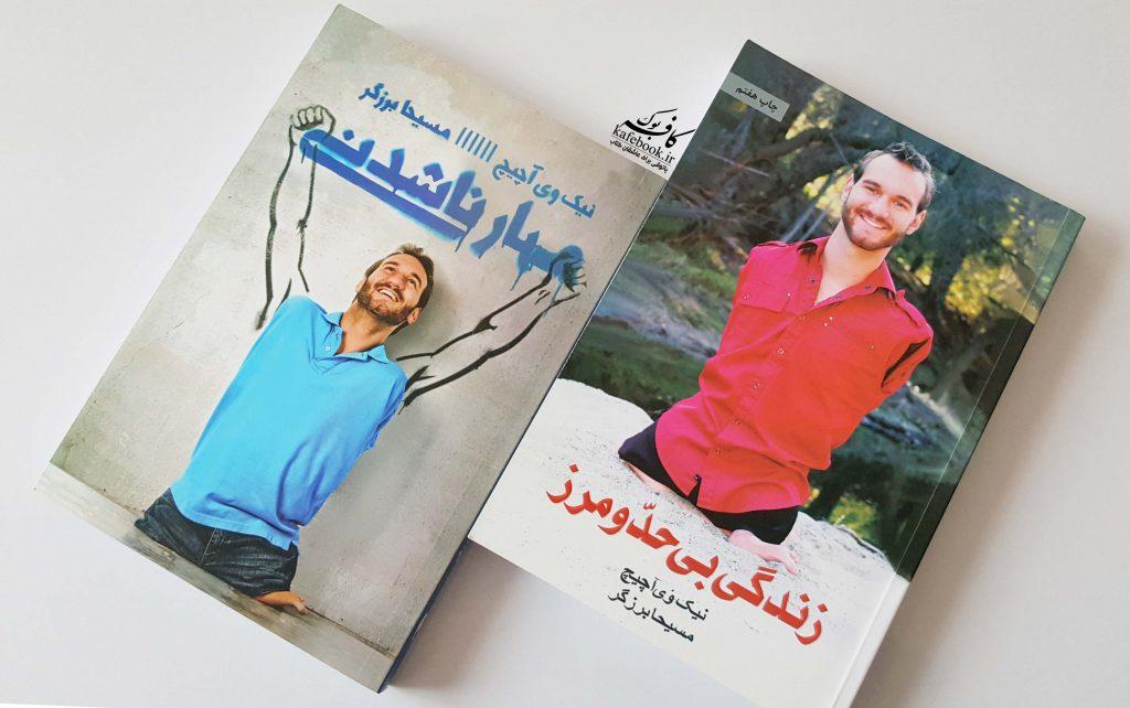 کتاب مهار ناشدنی نوشته نیک وی آچیچ - معرفی کتاب مهار ناشدنی در کافه بوک