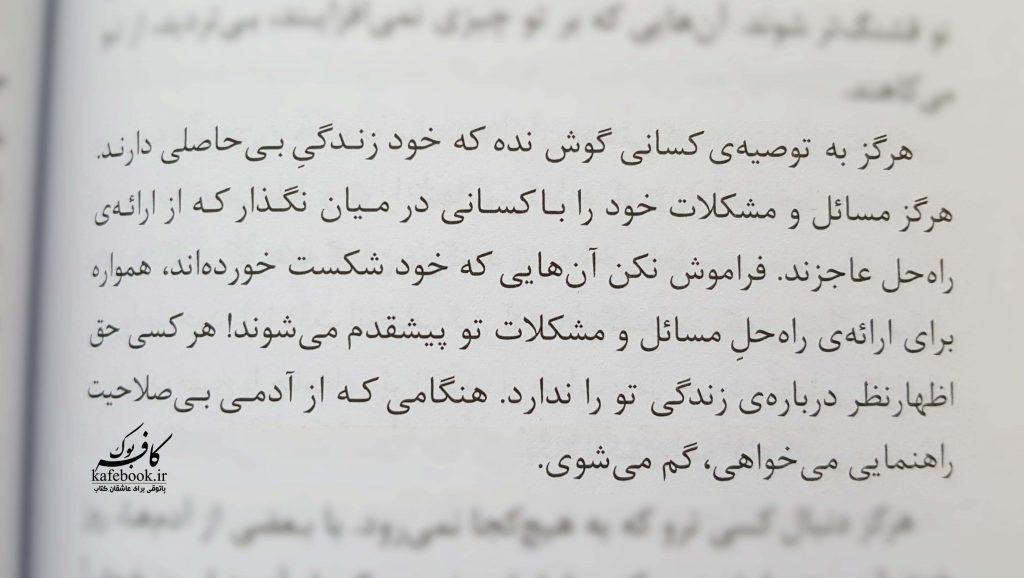 کتاب مهار ناشدنی از نشر ذهن آویز - خلاصه کتاب مهار ناشدنی
