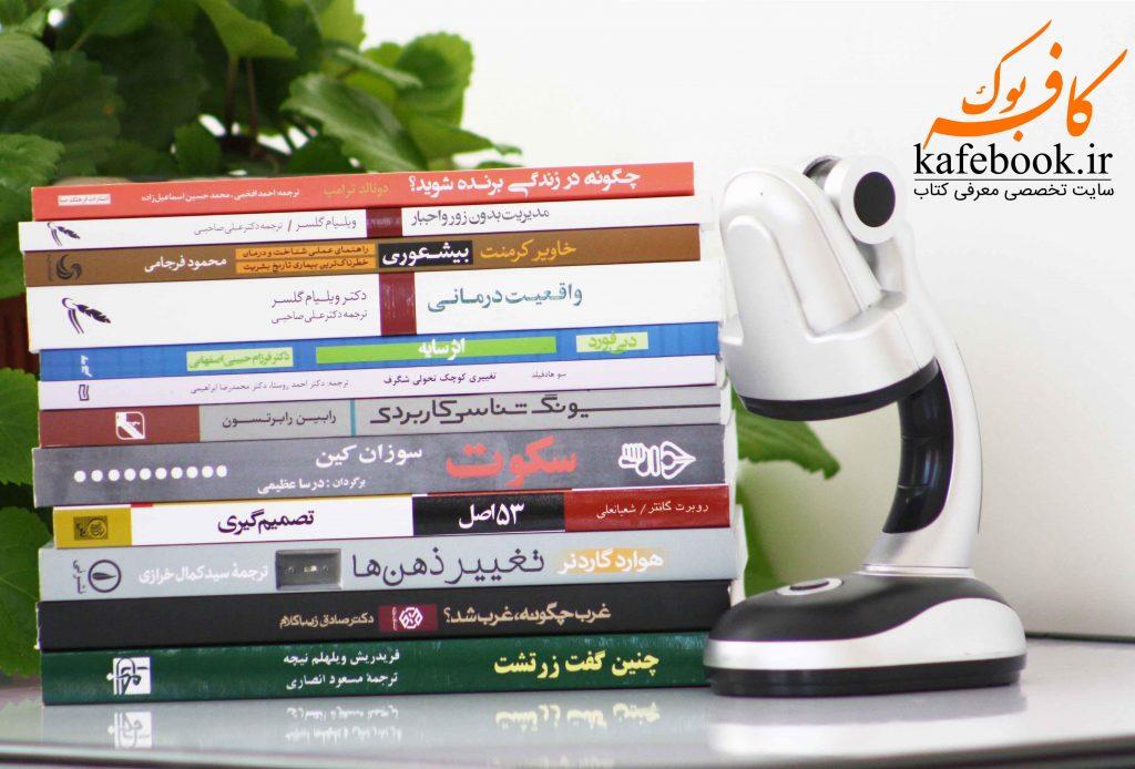 کتاب چگونه در زندگی برنده شوید در کافه بوک به طور کامل معرفی شده است - کتاب چگونه در زندگی برنده شوید