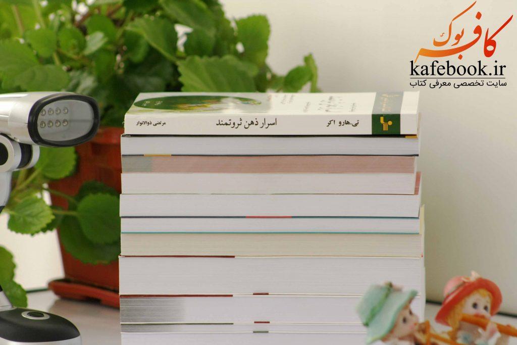معرفی کتاب در کافه بوک - کتاب اسرار ذهن ثروتمند - تی هارو اکر نویسنده کتاب اسرار ذهن ثروتمند است