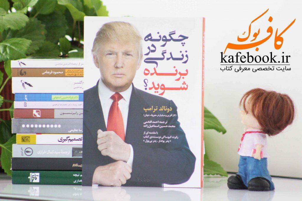 کتاب چگونه در زندگی برنده شوید - دونالد ترامپ - کتاب چگونه در زندگی برنده شوید در کافه بوک