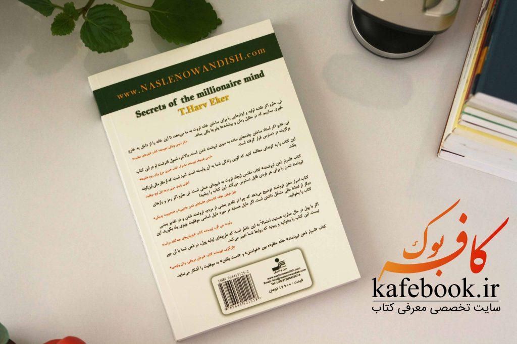 کتاب اسرار ذهن ثروتمند - معرفی تخصصی کتاب اسرار ذهن ثروتمند در کافه بوک