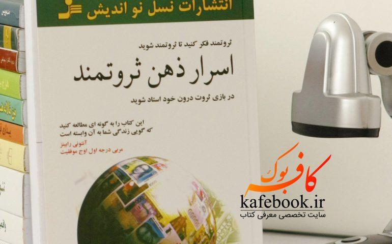 پیشنهاد کتاب در کافه بوک