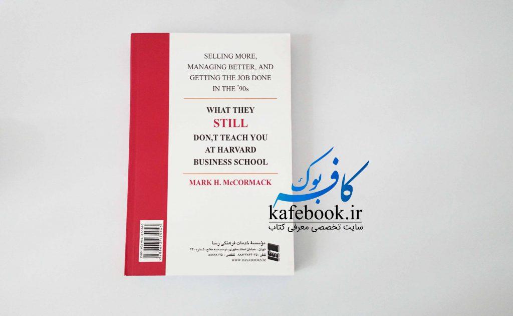 کتاب هاروارد چه چیزهایی را یاد نمی دهد - عکس روی جلد