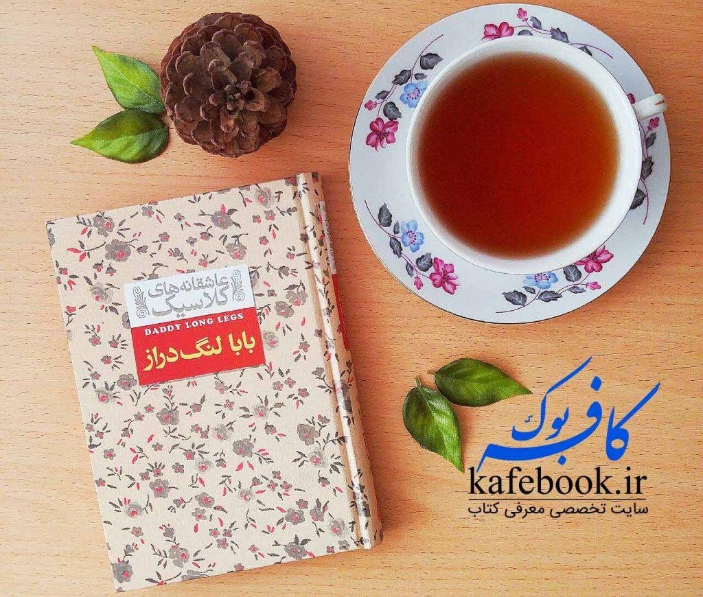 کتاب بابا لنگ دراز - معرفی کتاب بابا لنگ دراز را در کافه بوک بخوانید