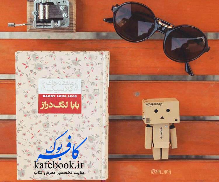 کتاب بابا لنگ دراز - معرفی کتاب بابا لنگ دراز در کافه بوک - کتاب بابا لنگ دراز اثر جین وبستر