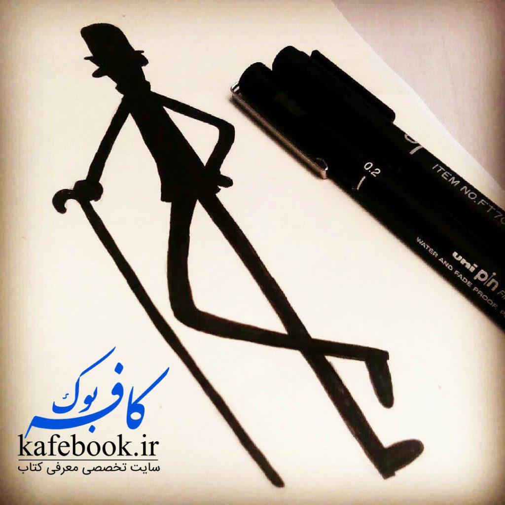 کتاب بابا لنگ دراز - نقاشی کتاب بابا لنگ دراز - کتاب بابا لنگ دراز را در کافه بوک بخوانید