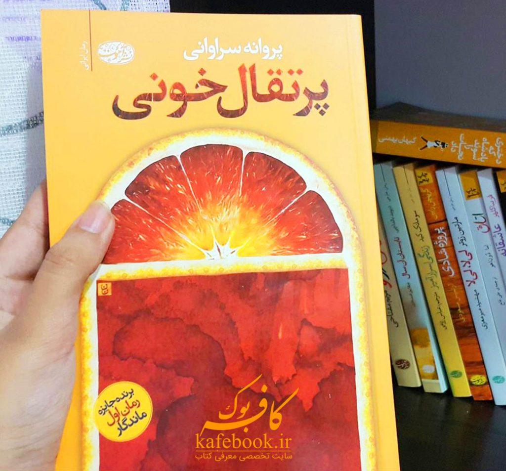 کتاب پرتقال خونی - کتاب پرتقال خونی - کتاب پرتقال خونی