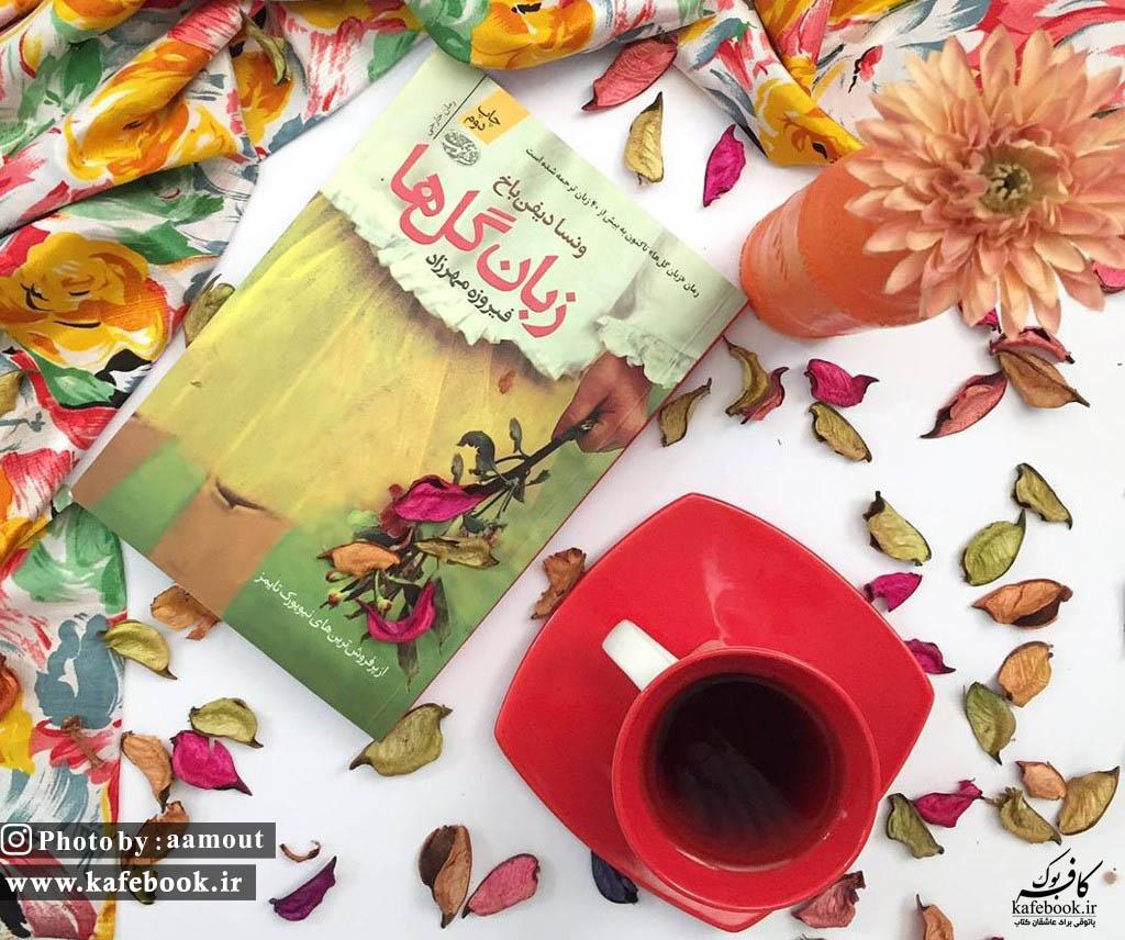 کتاب زبان گل ها - خلاصه کتاب زبان گل ها