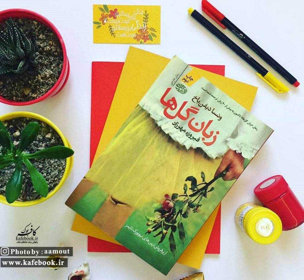 معرفی کتاب زبان گل ها از انتشارات آموت