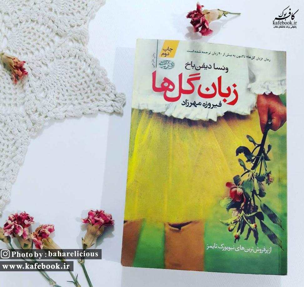 کتاب زبان گل ها