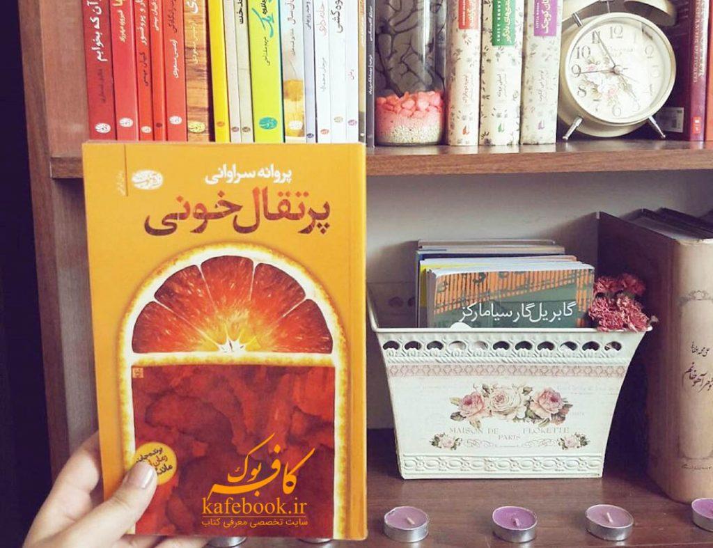 کتاب پرتقال خونی - کتاب پرتقال خونی - کتاب پرتقال خونی - کتاب پرتقال خونی