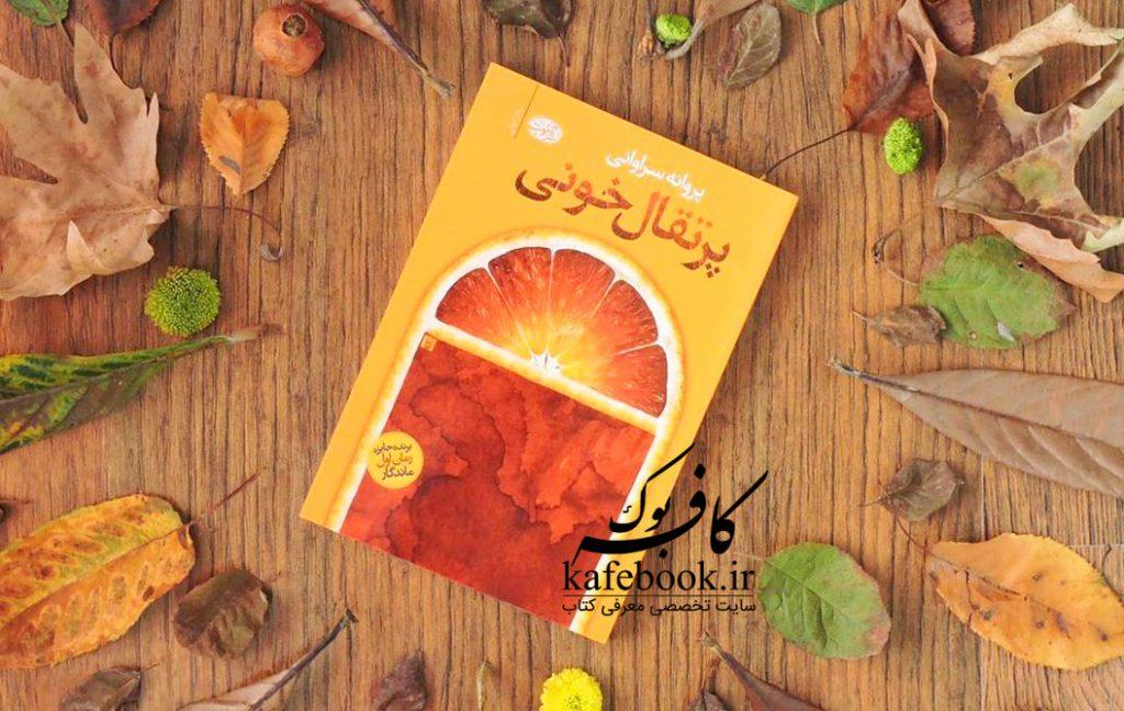 کتاب پرتقال خونی - معرفی رمان کتاب پرتقال خونی