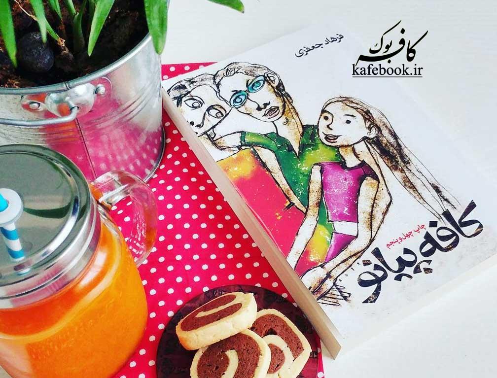 رمان کافه پیانو - معرفی رمان کافه پیانو در کافه بوک - رمان کافه پیانو یک رمان ایرانی