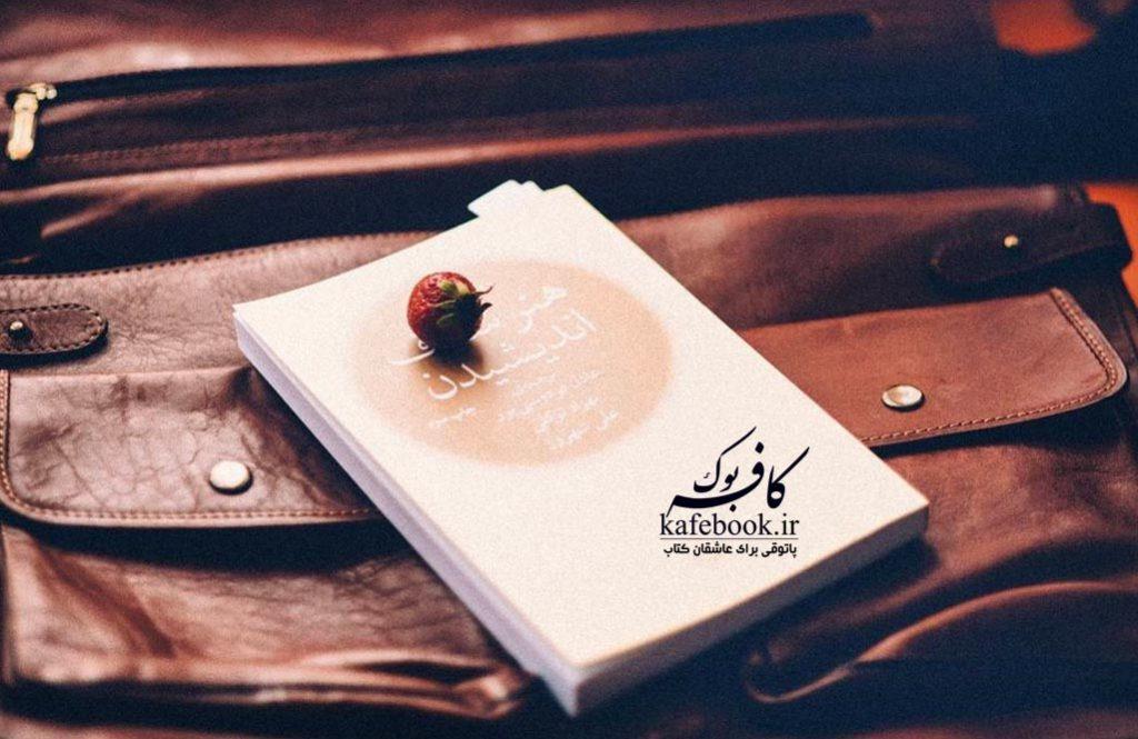 معرفی کتاب رولف دوبلی در کافه بوک