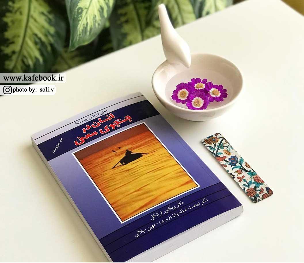 کتاب انسان در جستجوی معنی