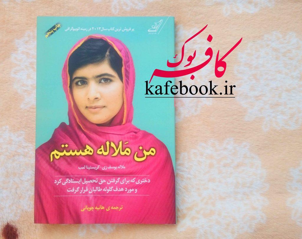 کتاب من ملاله هستم - معرفی کتاب من ملاله هستم در کافه بوک - کتاب من ملاله هستم کتاب پرفروش در زمینه اتوبیوگرافی