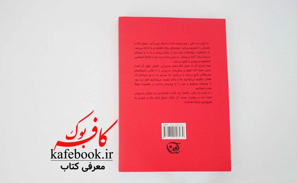 کتاب از خوب به عالی - خلاصه کتاب از خوب به عالی