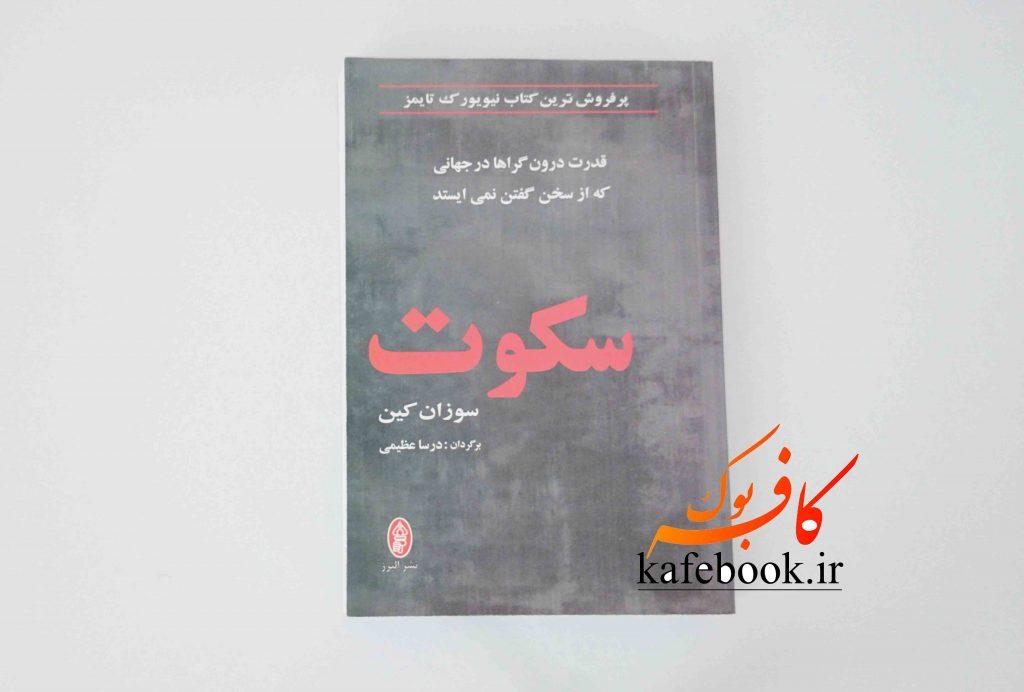 کتاب سکوت - معرفی کتاب سکوت - کتاب سکوت قدرت درون گراها