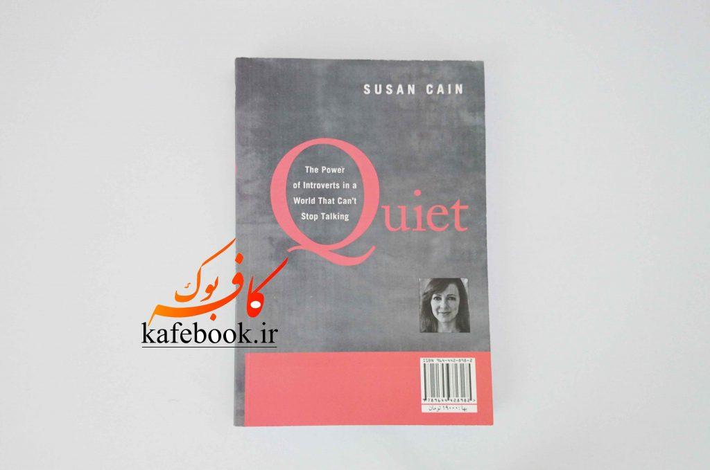 کتاب سکوت اثر سوزان کین - معرفی کتاب سکوت در کافه بوک