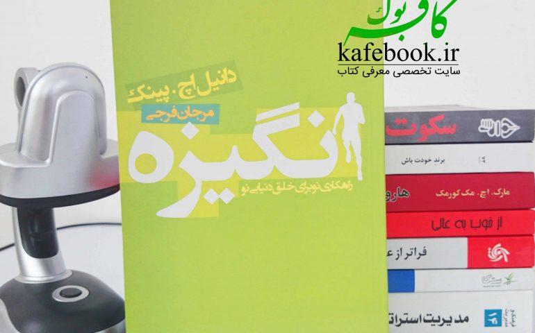 معرفی کتاب مدیریتی