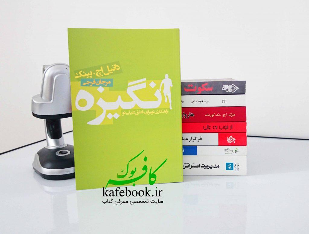 کتاب انگیزه - معرفی کتاب مدیریتی در کافه بوک