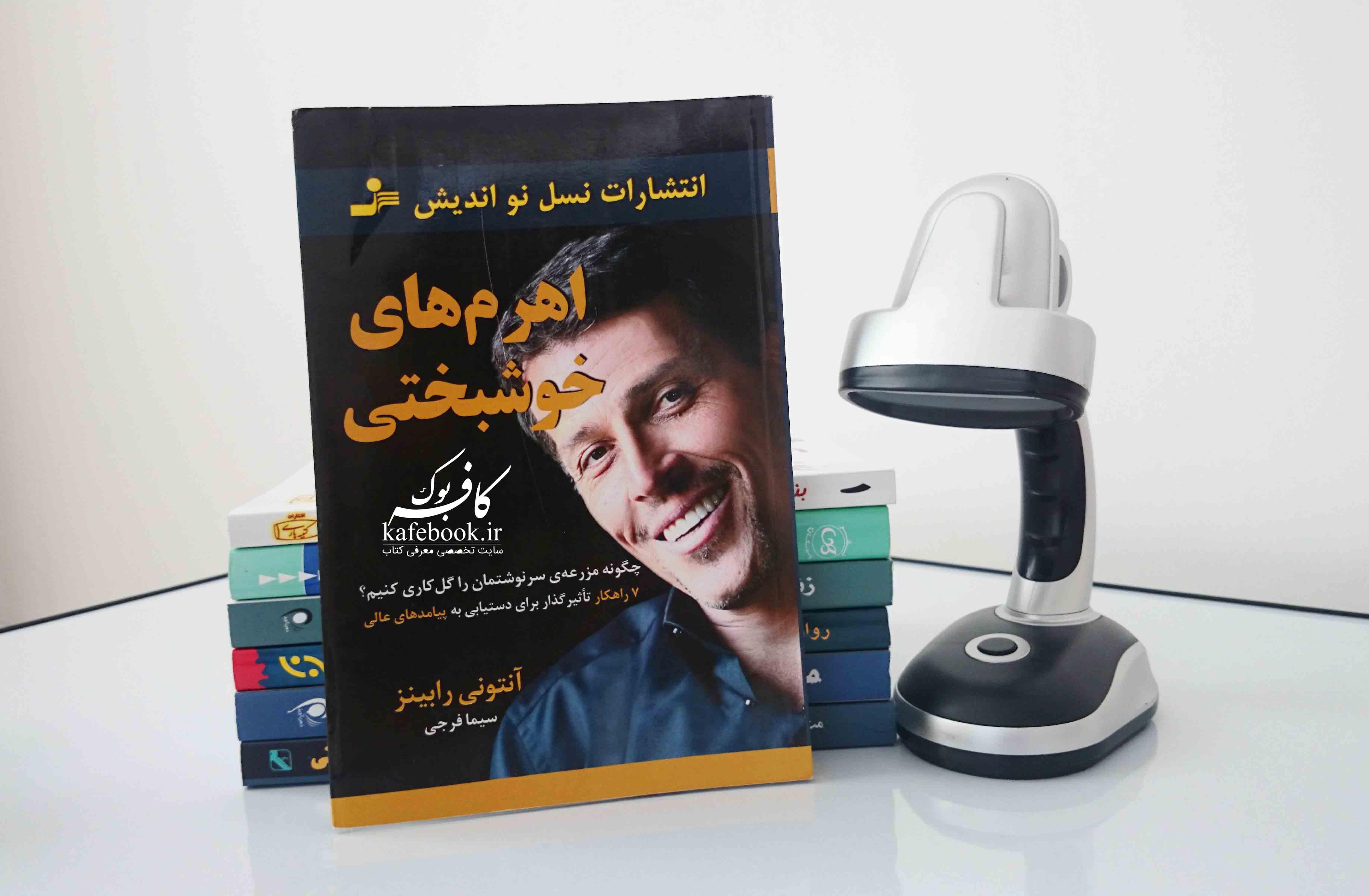 کتاب اهرم های خوشبختی
