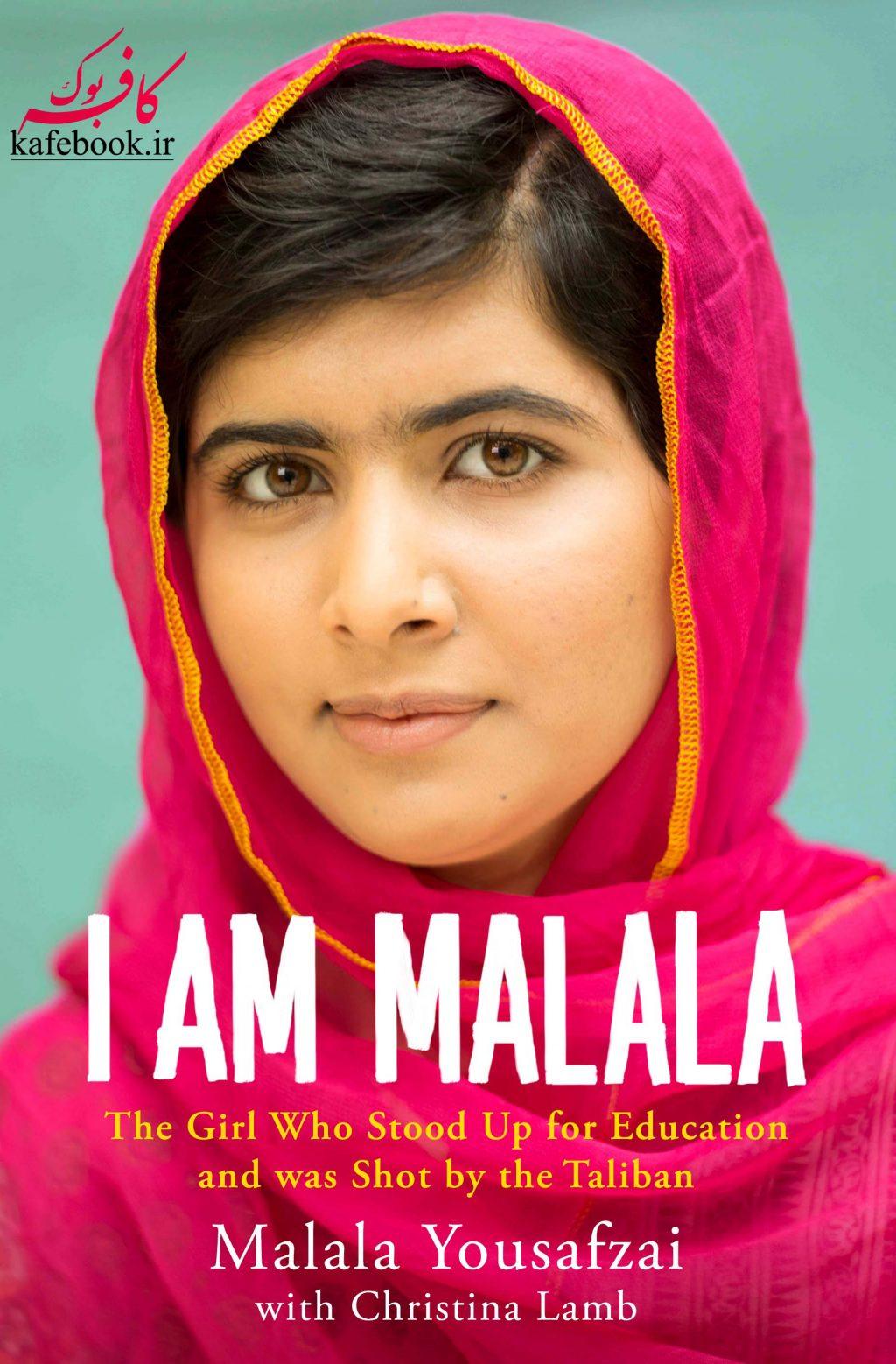 کتاب من ملاله هستم - نویسنده کتاب من ملاله هستم روی جلد کتاب - معرفی کتاب من ملاله هستم در کافه بوک