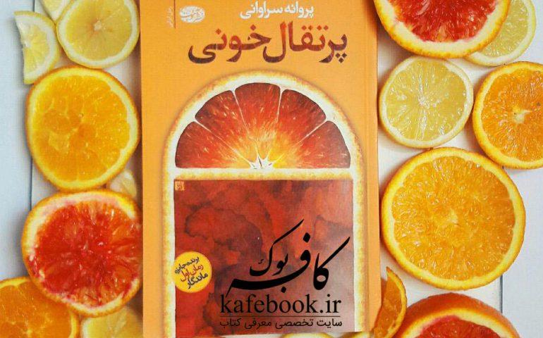 کتاب پرتقال خونی