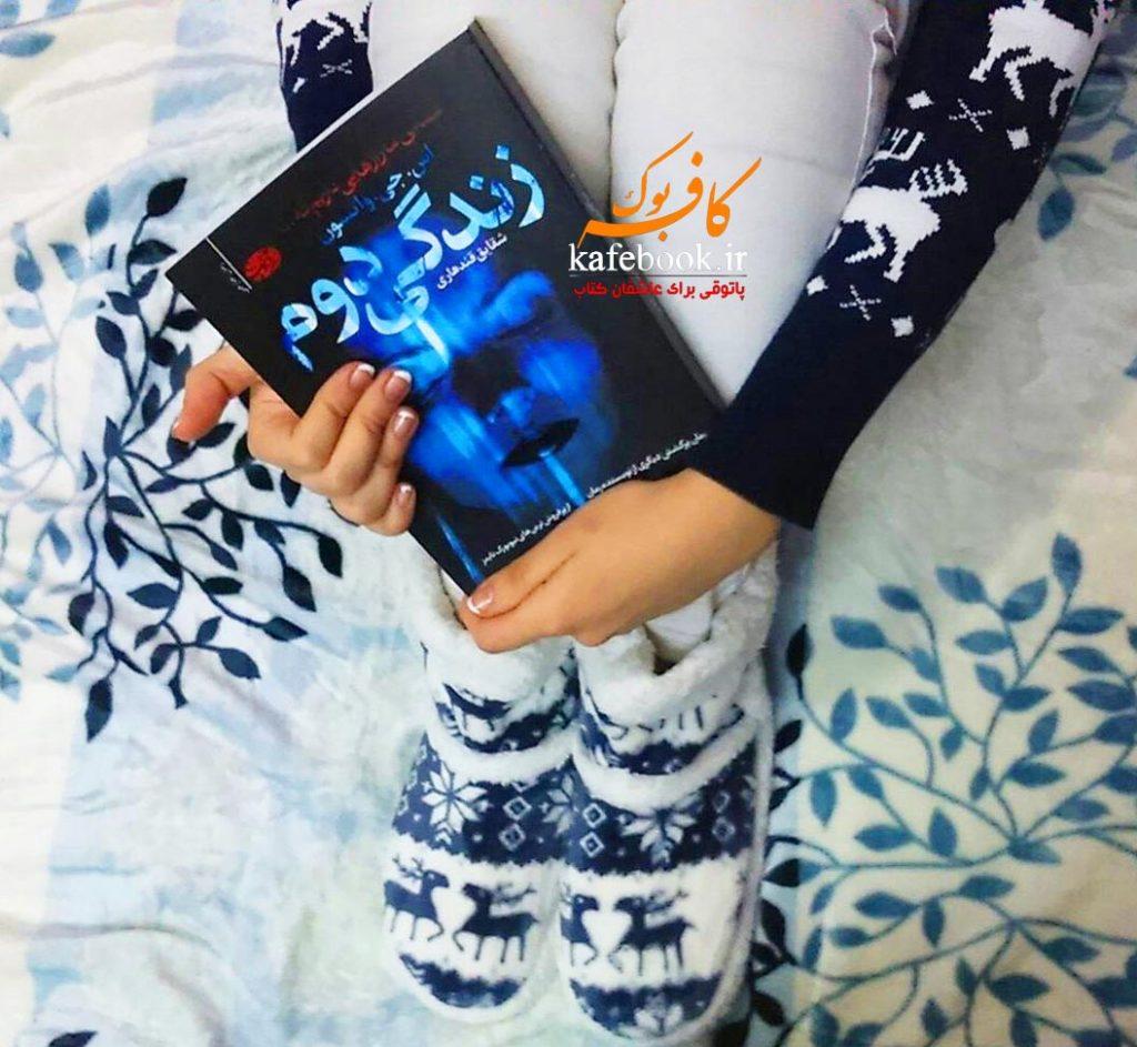 رمان زندگی دوم اثر اس جی واتسون - معرفی کتاب رمان زندگی دوم از اس جی واتسون