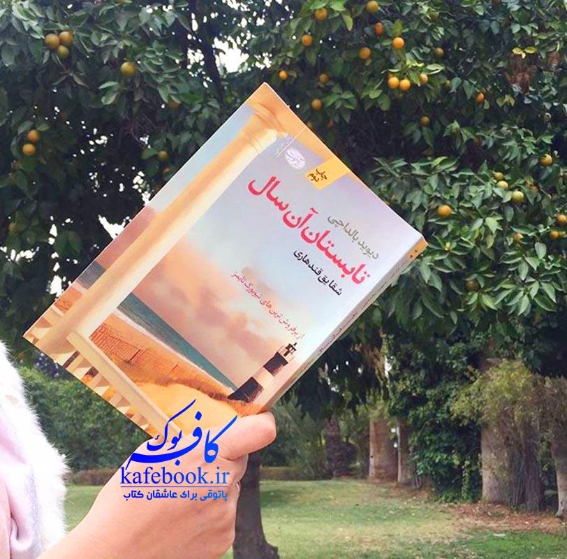 کتاب تابستان آن سال - معرفی کتاب تابستان آن سال - خلاصه کتاب تابستان آن سال