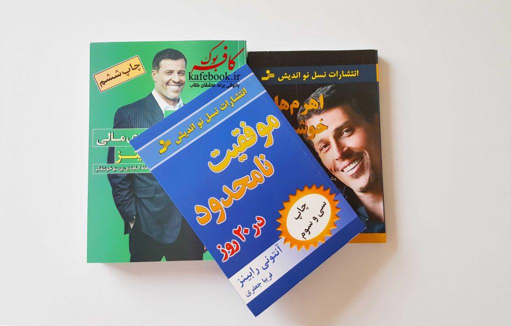 کتاب موفقیت نامحدود در 20 روز - خلاصه کتاب کتاب موفقیت نامحدود در 20 روز در کافه بوک