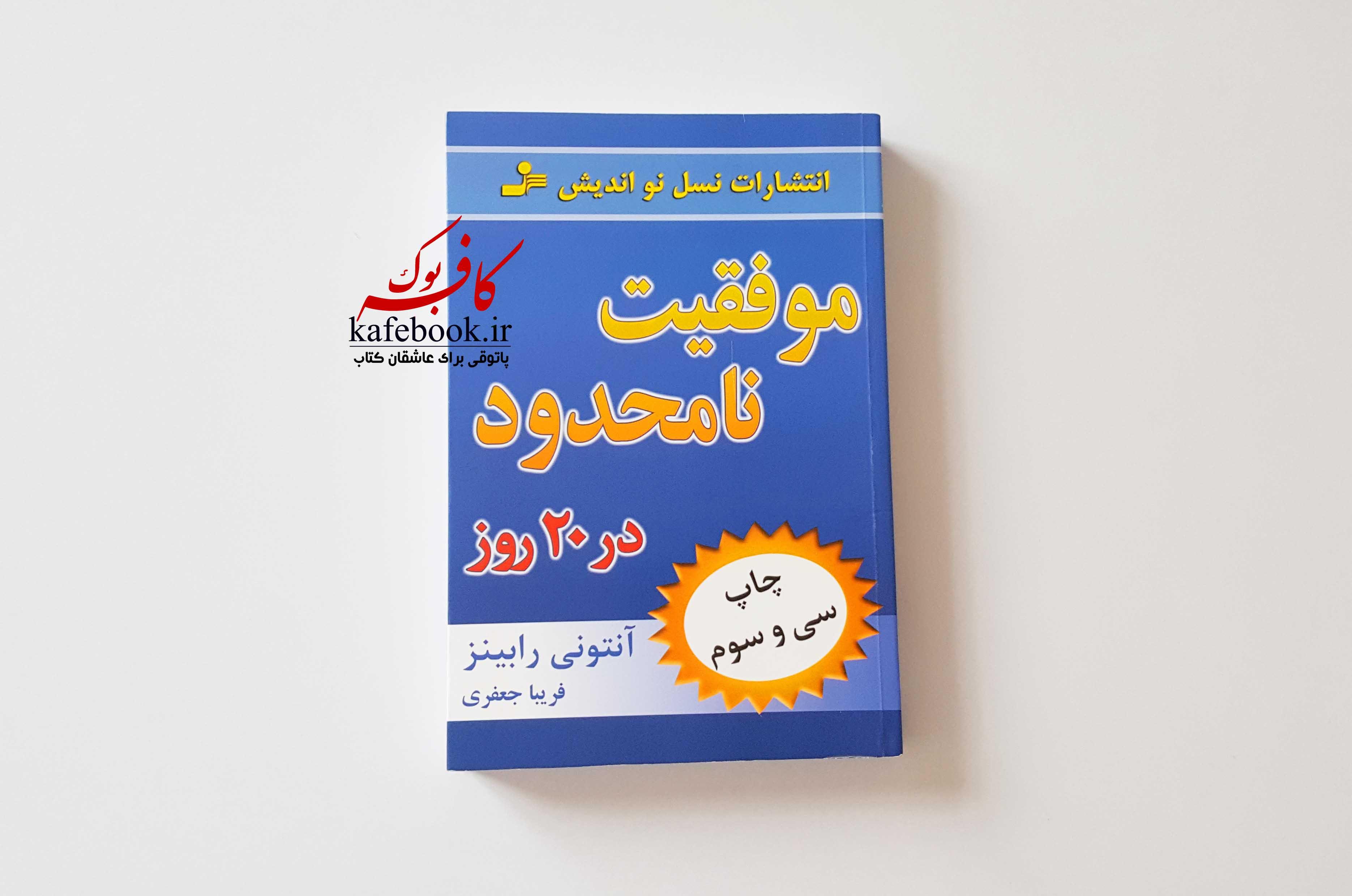 معرفی کتاب موفقیت نامحدود در 20 روز - کتاب موفقیت نامحدود در 20 روز نوشته آنتونی رابینز