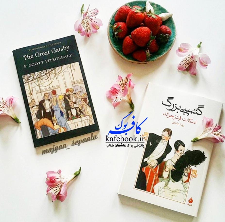 کتاب گتسبی بزرگ - معرفی کتاب گتسبی بزرگ در کافه بوک