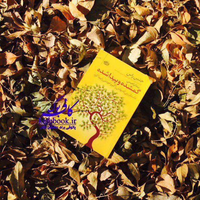 کتاب گمشده و پیدا شده - معرفی کتاب گمشده و پیدا شده در کافه بوک - خلاصه کتاب گمشده و پیدا شده