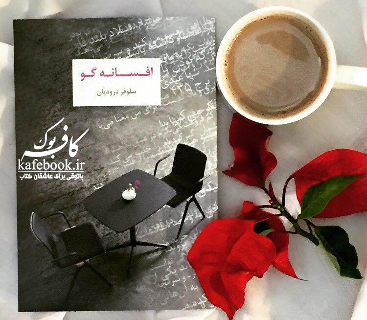کتاب افسانه گو - معرفی کتاب افسانه گو در کافه بوک