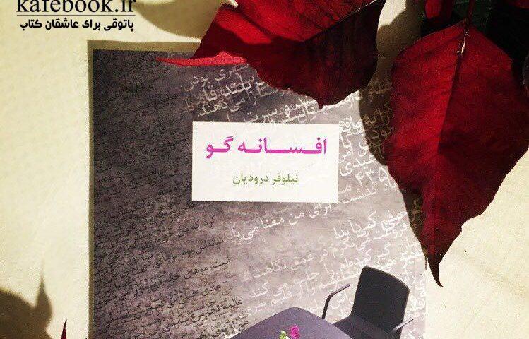 معرفی کتاب افسانه گو در کافه بوک