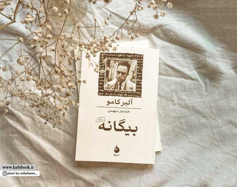 کتاب بیگانه