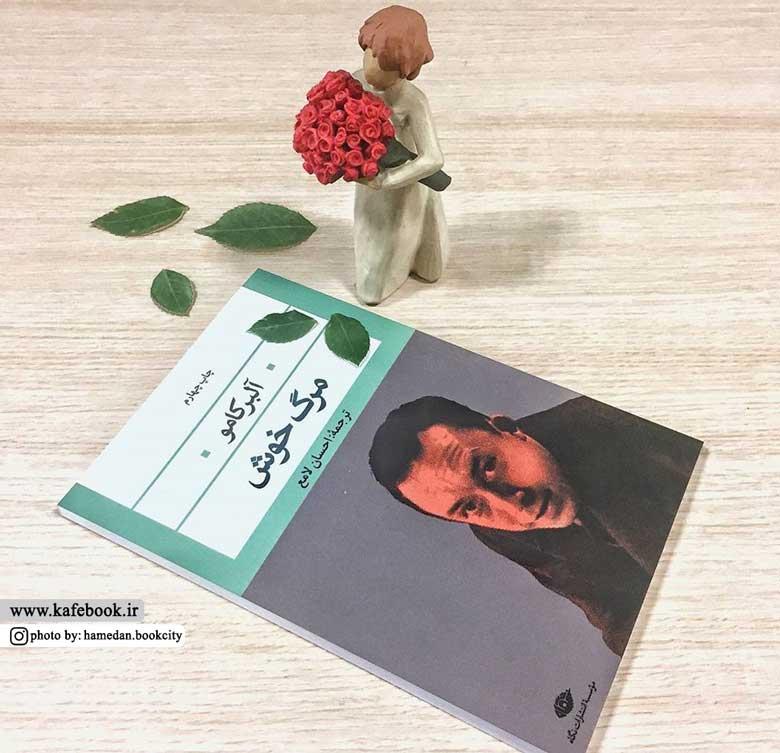 کتاب مرگ خوش اثر آلبر کامو