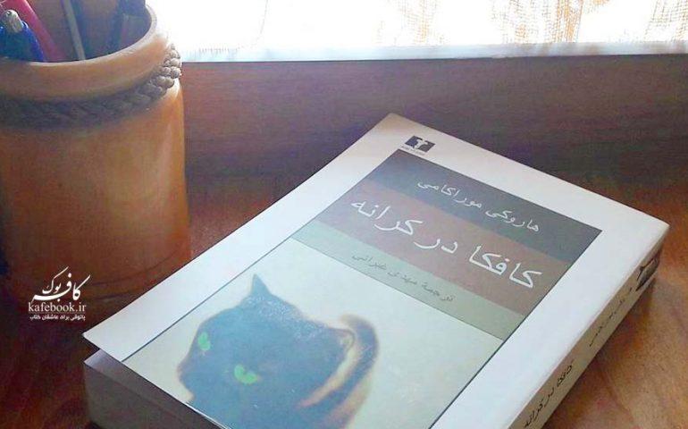 نقد و بررسی کتاب کافکا در کرانه