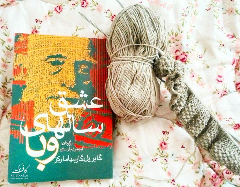 کتاب عشق سالهای وبا - معرفی کتاب عشق سالهای وبا - کتاب عشق سالهای وبا نوشته مارکز