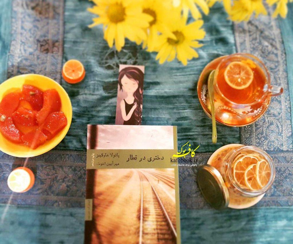 کتاب دختری در قطار - کتاب دختری در قطار اثر هاوکینز - معرفی کتاب دختری در قطار در کافه بوک