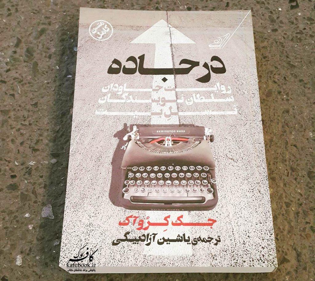 کتاب در جاده - خلاصه کتاب در جاده - معرفی و پیشنهاد کتاب در جاده