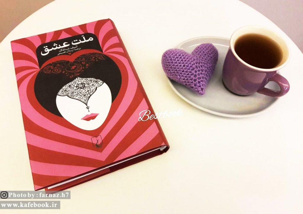 معرفی کتاب ملت عشق اثر الیف شافاک - خلاصه کتاب ملت عشق