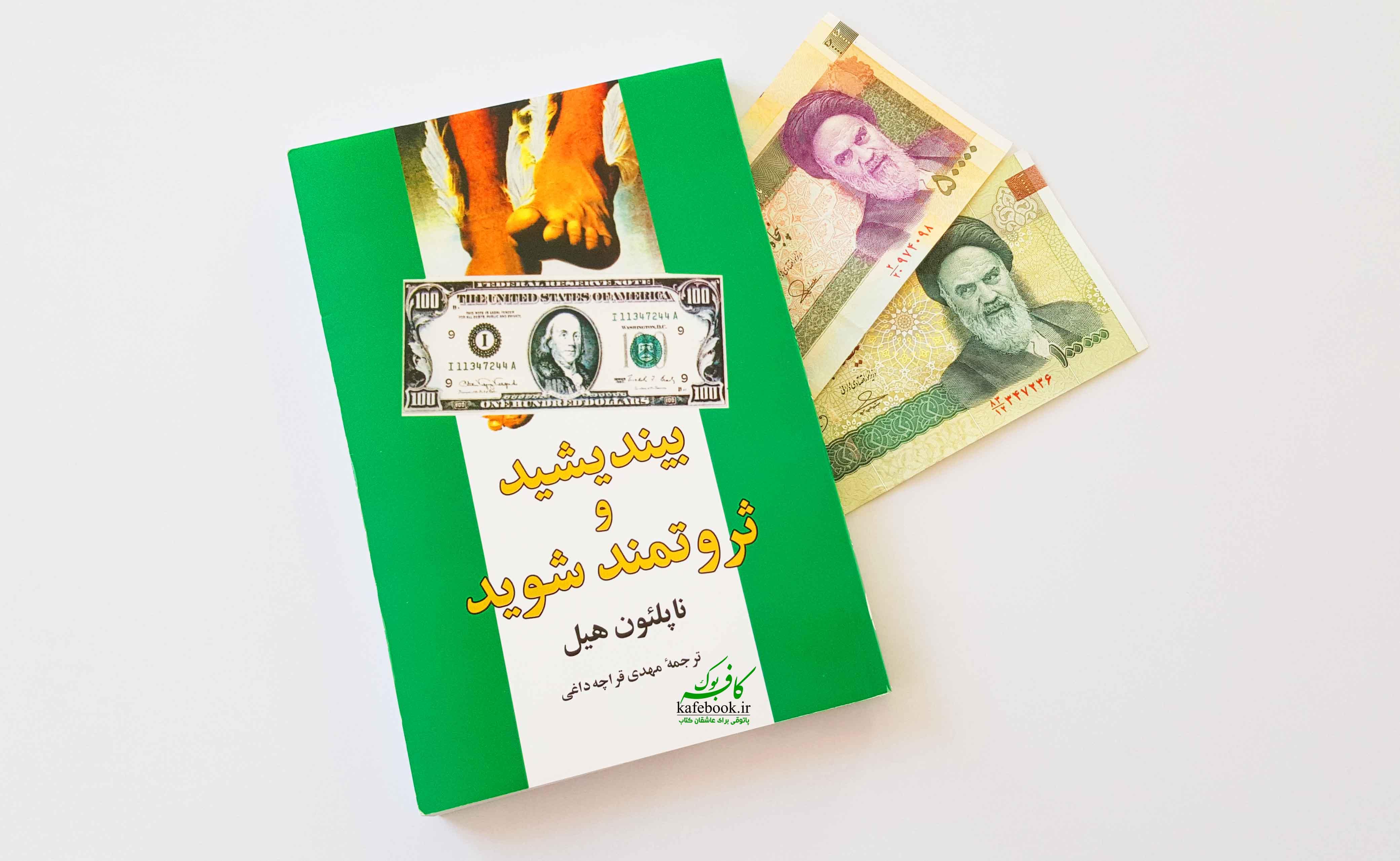 کتاب بیندیشید و ثروتمند شوید - معرفی کتاب بیندیشید و ثروتمند شوید در کافه بوک