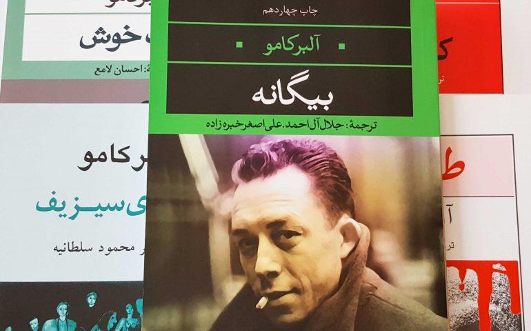 بیگانه با ترجمه جلال آل احمد