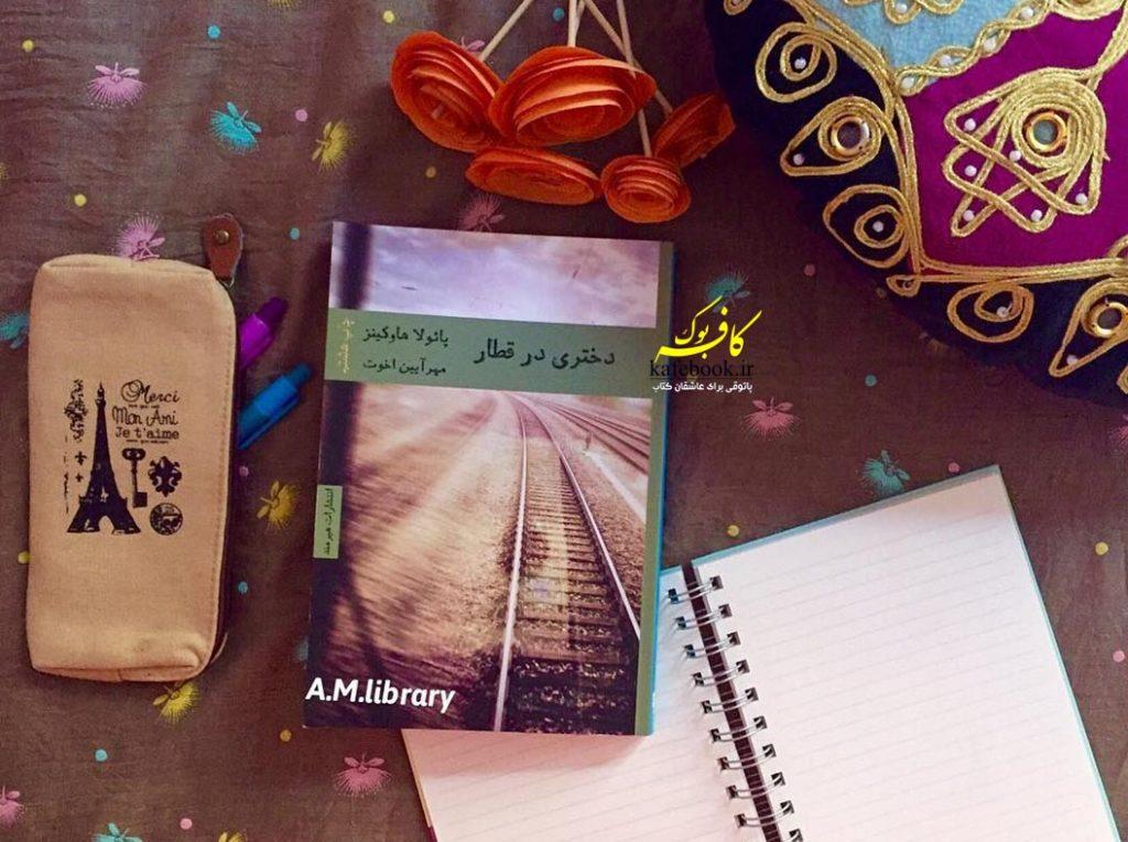 کتاب دختری در قطار - پیشنهاد کتاب دختری در قطار در کافه بوک - کتاب دختری در قطار از رمان های خارجی